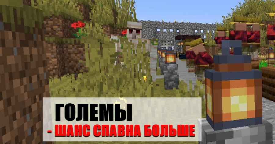 Големы Minecraft 1.14.3