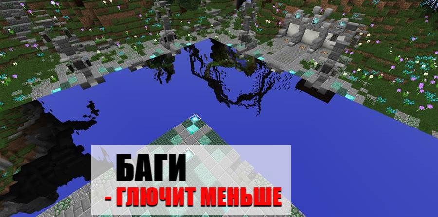 Баги Minecraft 1.15.1