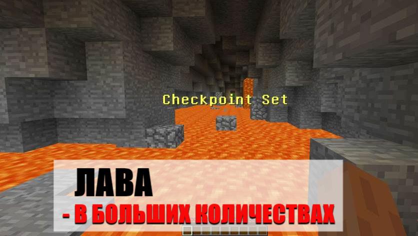 Побег из лавовой пещеры на Minecraft PE