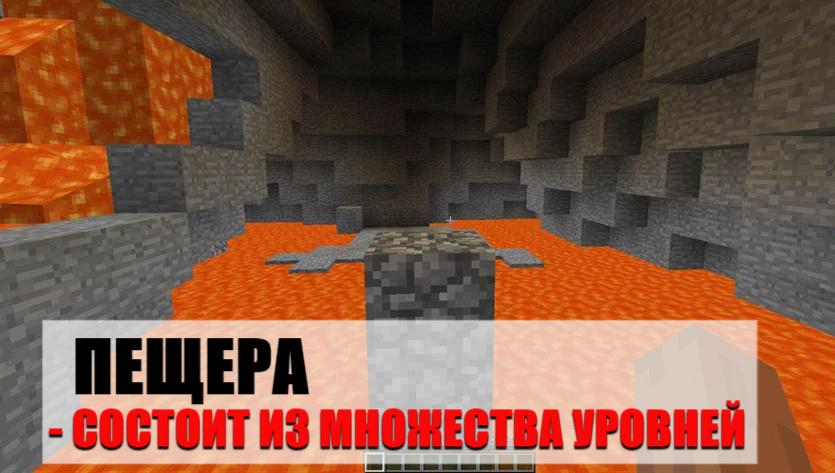 Лавовая пещера на Minecraft PE