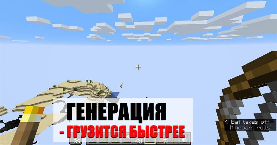 Генерация Minecraft 1.14.4