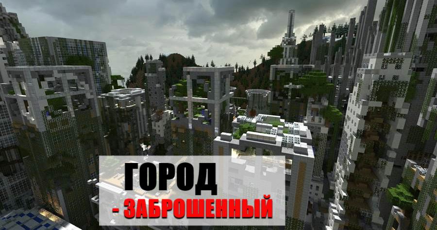 Последний день на земле на Minecraft