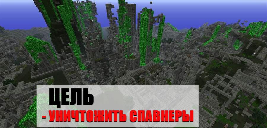 Выживание в последний день на земле на Minecraft