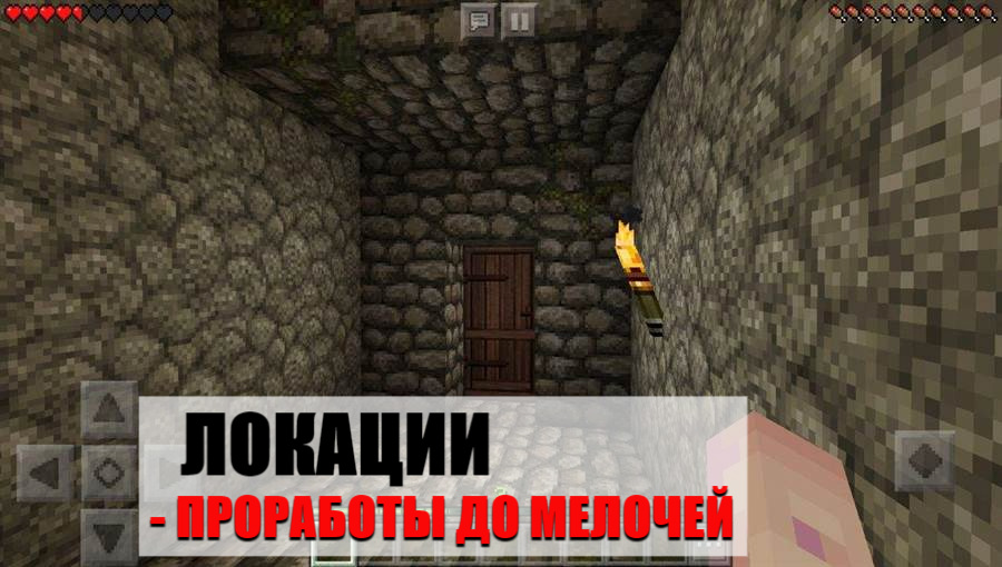 Локация Dungeon Battle на Minecraft PE