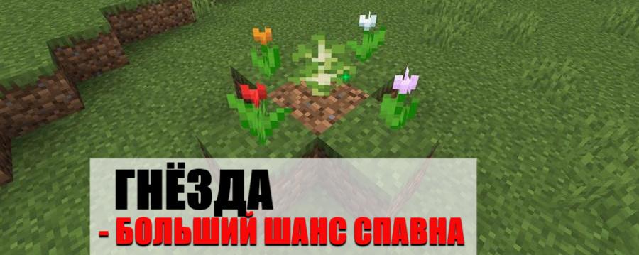Гнёзда Minecraft PE 1.15.2