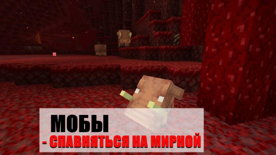 Мобы Майнкрафт 1.16.100.54