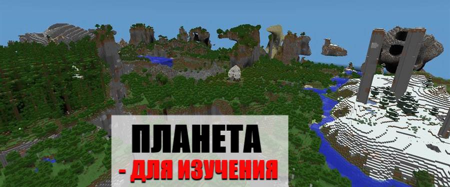 Выживание в космосе на Minecraft