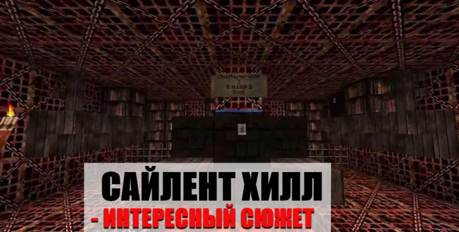 Настоящий Сайлент Хилл на Minecraft PE