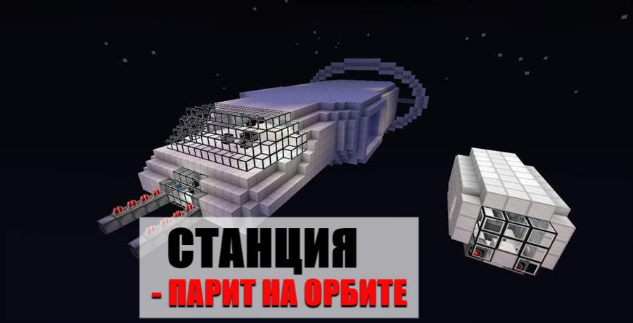 Станция в космосе на Minecraft