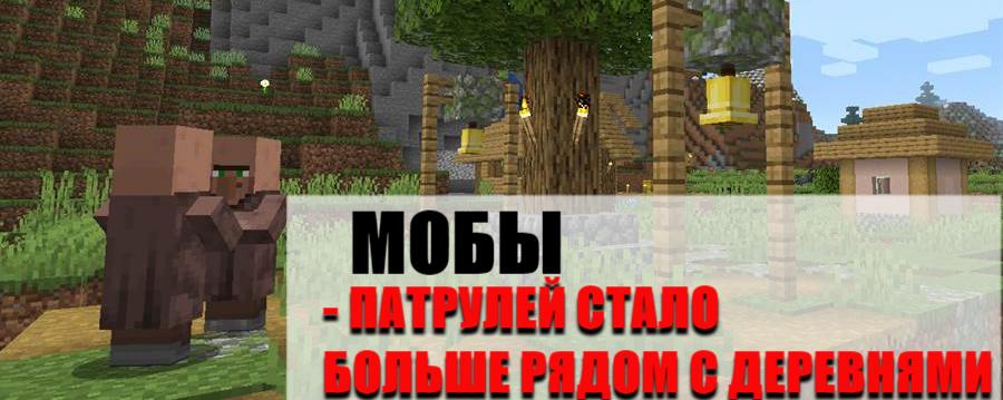 Мобы Minecraft 1.14.3