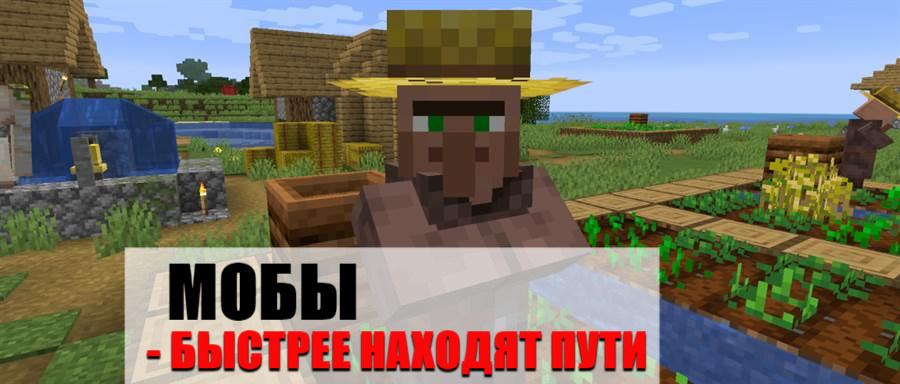Жители Minecraft 1.14.4