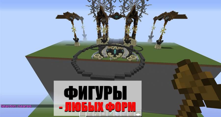 Мод WorldEdit на Minecraft
