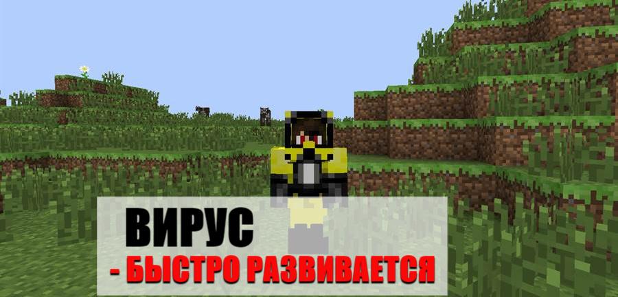 Коронавирус на Minecraft PE