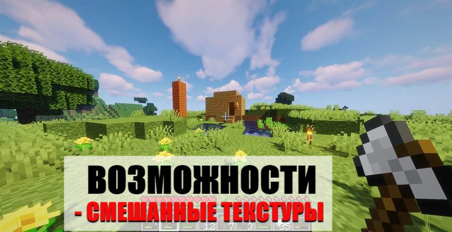 Мод Оптифайн на Minecraft