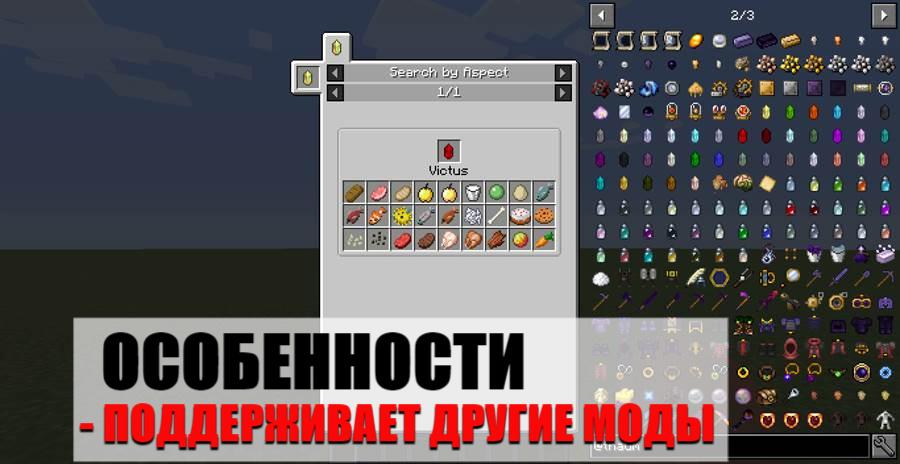 JEI на Minecraft