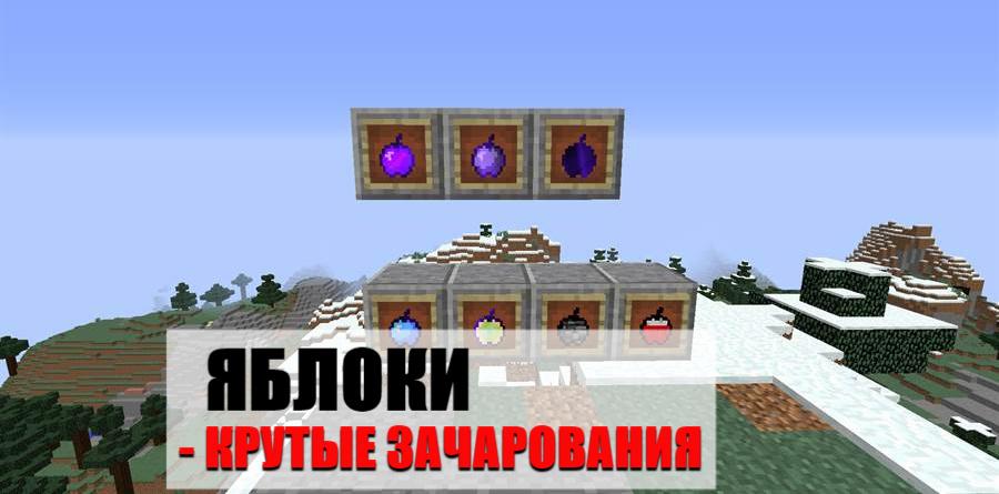 Яблоки на Minecraft PE