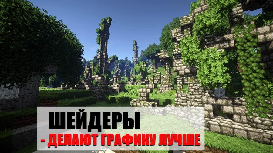 Оптифайн на Minecraft