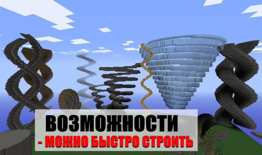 WorldEdit на Minecraft