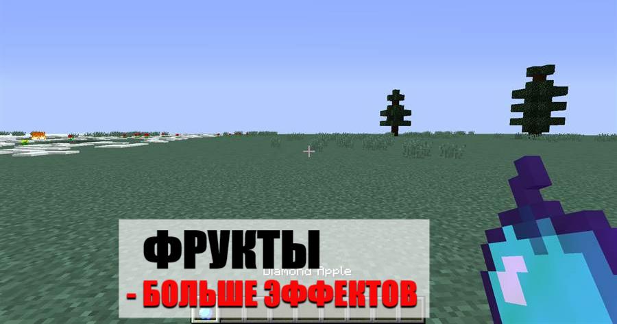 Фрукты на Minecraft PE