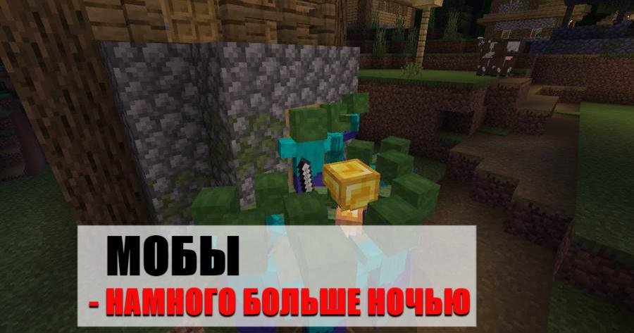 Выживание в ночи на Minecraft PE