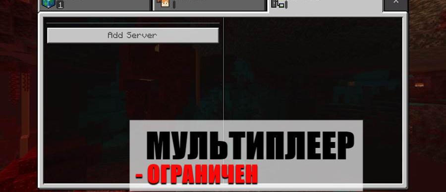 Мультиплеер в Майнкрафт без лицензии