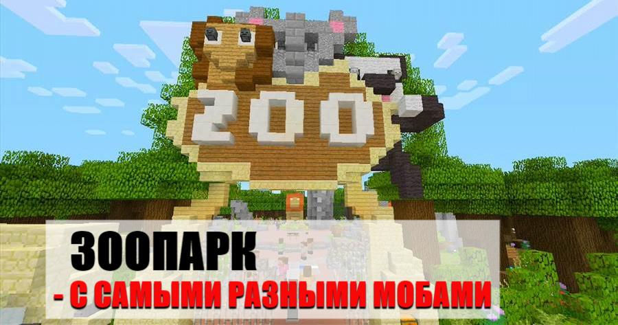 Райский зоопарк на Minecraft PE