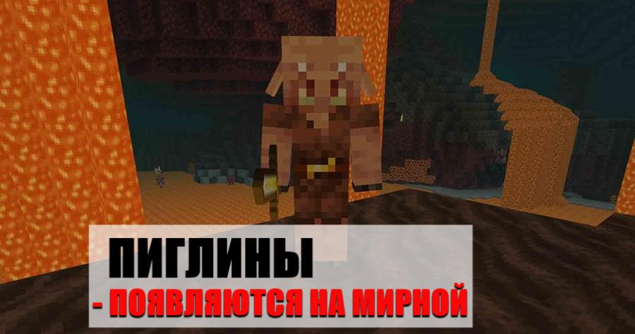 Пиглины Minecraft PE 1.16.100.50
