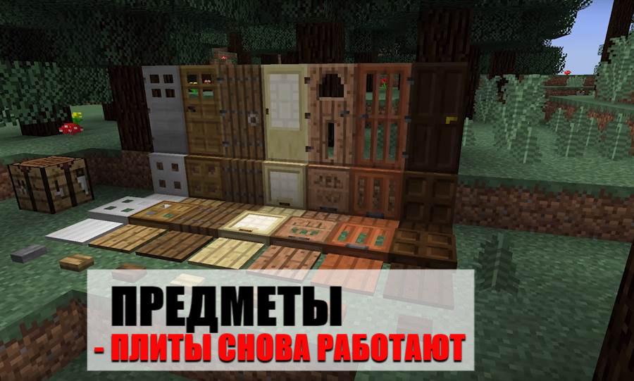 Предметы Minecraft PE 1.16.20.54