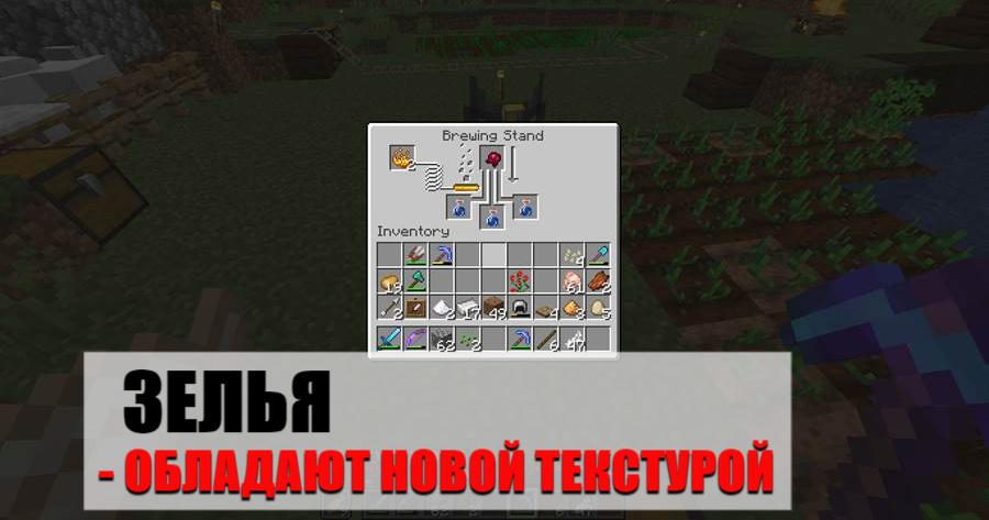 Интуитивные зелья в Minecraft PE