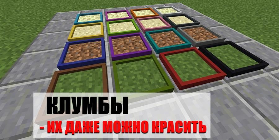 Клумбы Easy Bonsai на Minecraft PE