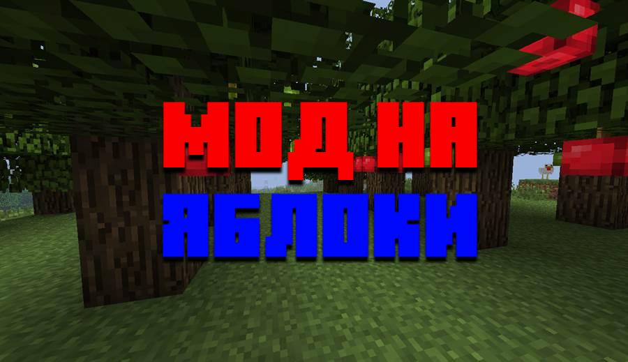 Скачать мод на яблоко на Minecraft PE
