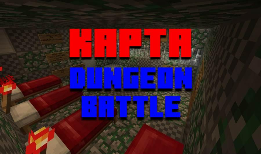 Скачать карта Dungeon Battle на Minecraft PE