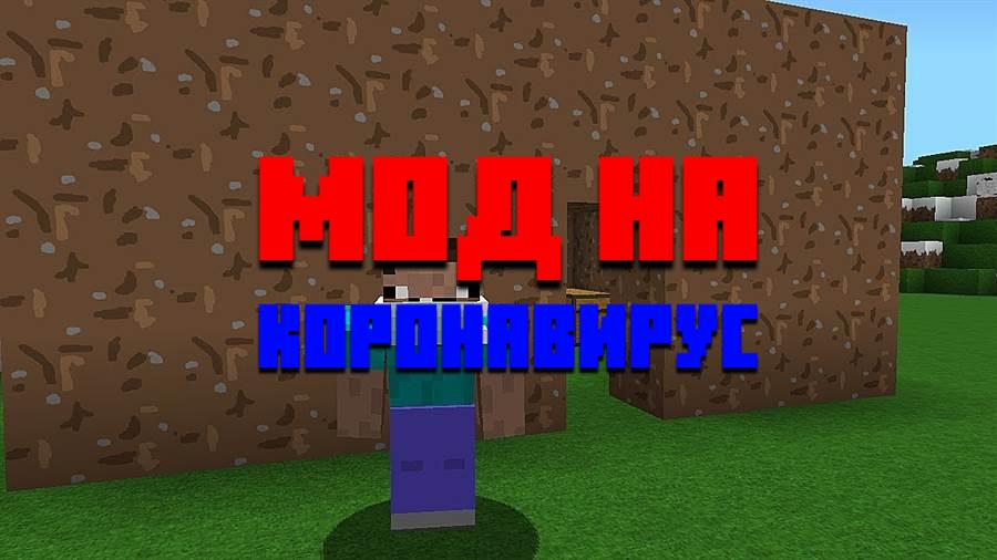 Скачать мод коронавирус на Minecraft PE