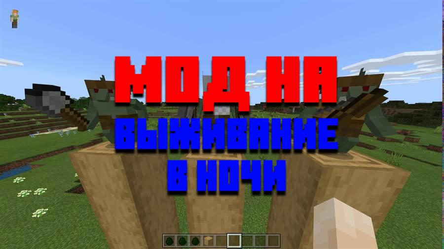 Скачать мод выживание в ночи на Minecraft PE