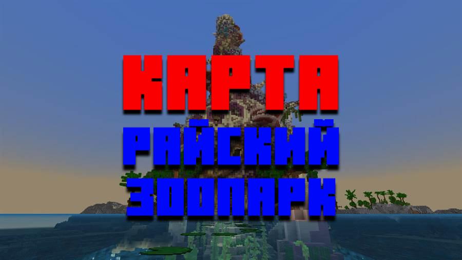 Скачать карту райский зоопарк на Minecraft PE