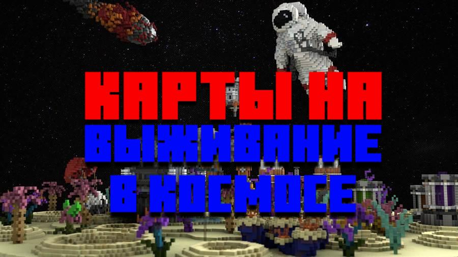Скачать карту выживание в космосе на Майнкрафт