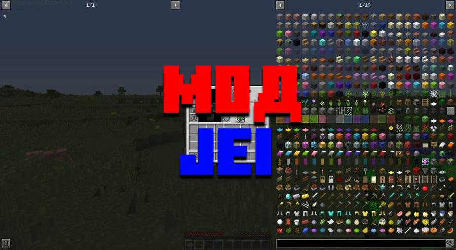 Скачать мод JEI на Майнкрафт