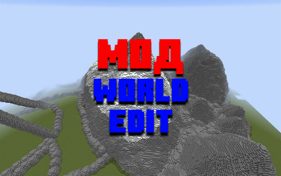 Скачать мод WorldEdit на Майнкрафт