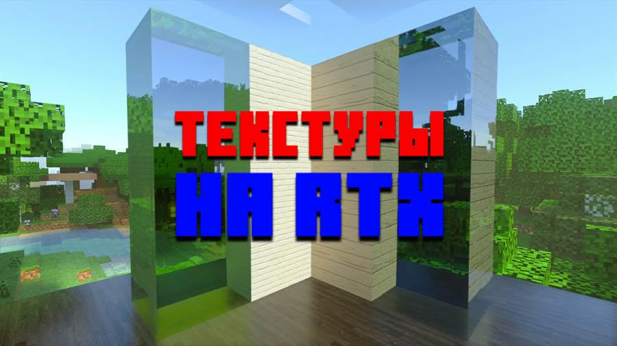 Скачать текстуры RTX на Minecraft