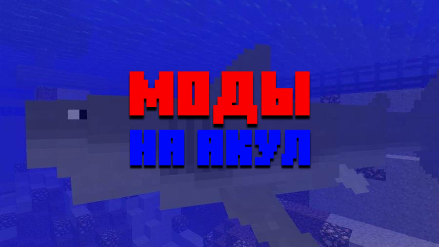 Скачать мод на акул на Minecraft PE