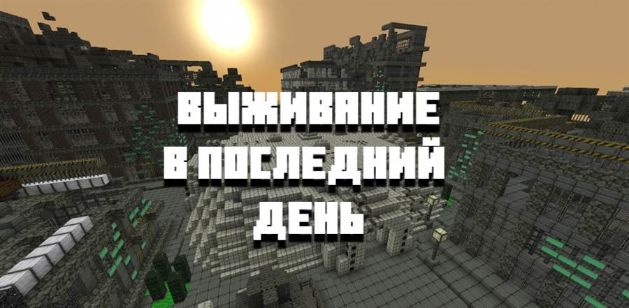 Карта последний день на земле на Minecraft