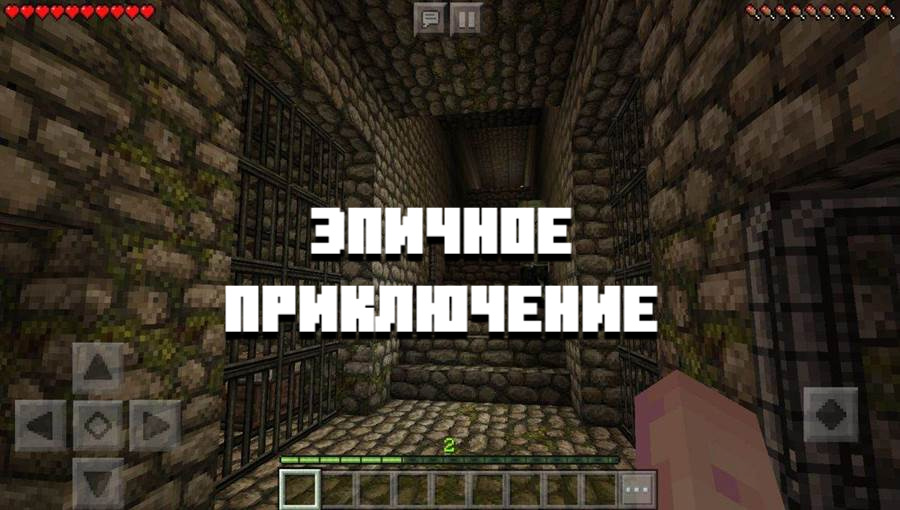 Карта Dungeon Battle на Minecraft PE