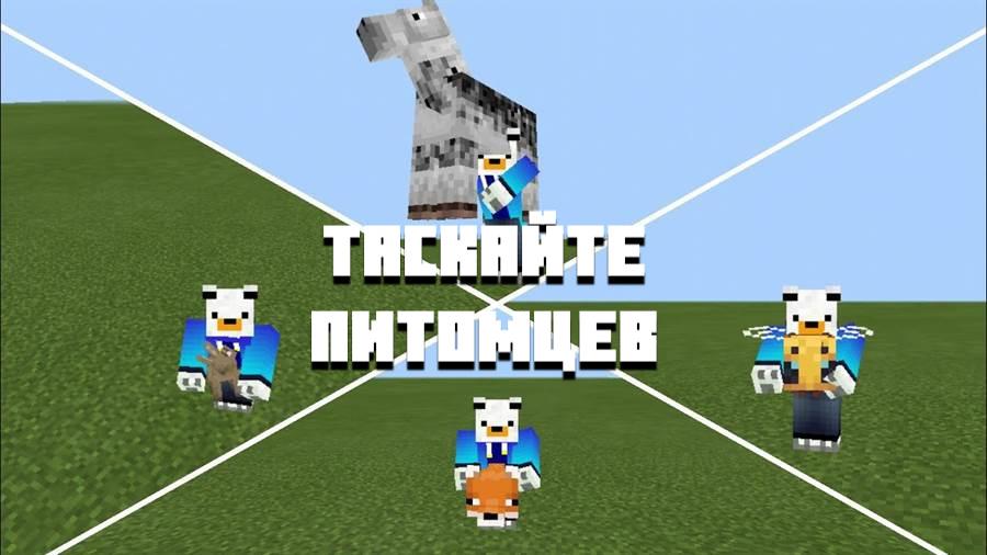 Мод переноска животных на Minecraft PE
