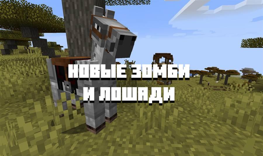 Мод выживание в ночи на Minecraft PE