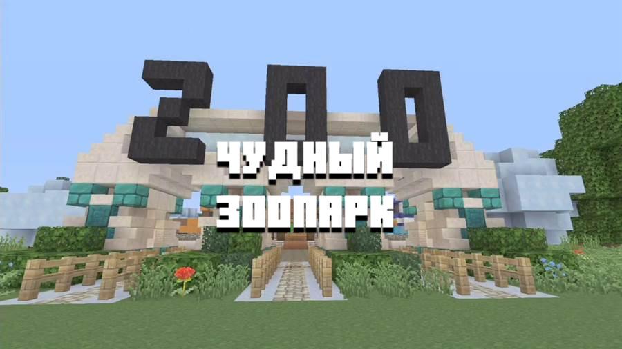 Карта райский зоопарк на Minecraft PE