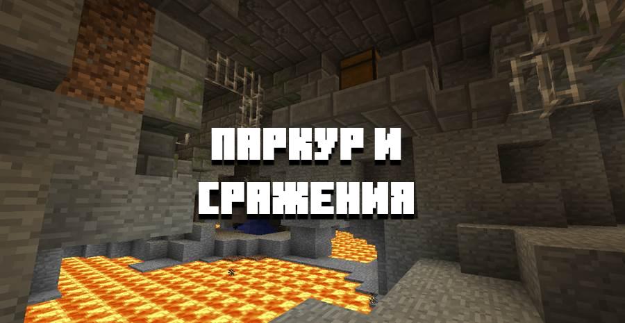 Карта побег из лавовой пещеры на Minecraft PE
