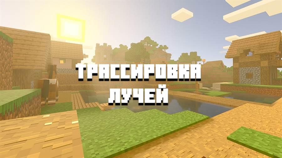 Текстуры RTX на Minecraft