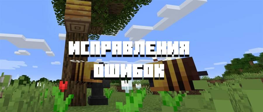 Особенности Minecraft 1.15.1