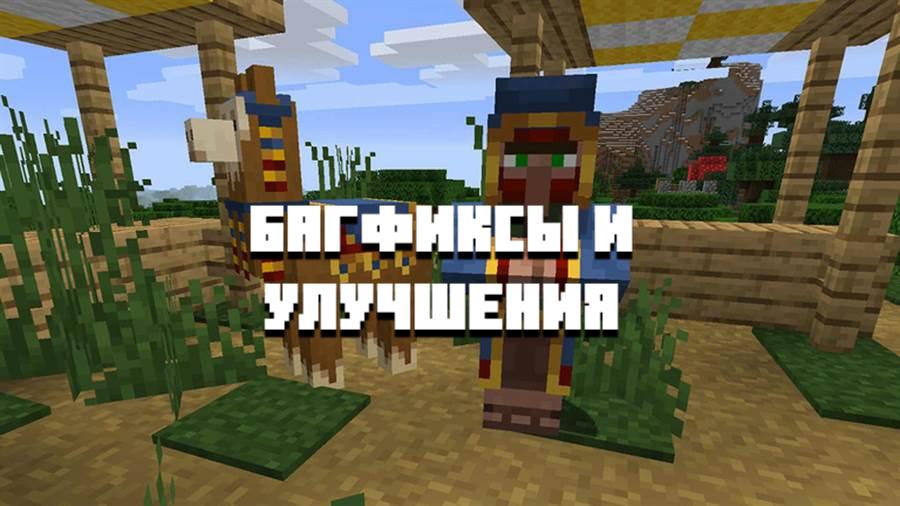 Особенности Minecraft 1.15.2