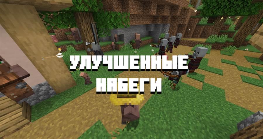 Особенности Minecraft 1.14.3